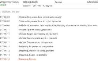 Сатус Russian transit center, Already received the electronic information — Export, это что значит, ее опять