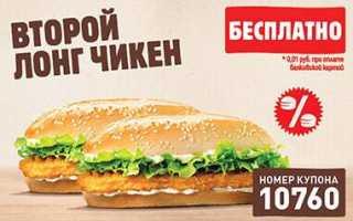 Как бесплатно поесть в Burger King в 2019