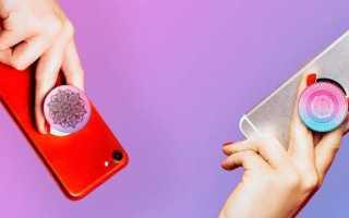 Как пользоваться держателем для телефона PopSocket, виды, цена, достоинства