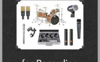 Ярость и мощь, часть 6. Запись барабанов: выбор микрофонов, их расположение, трекинг