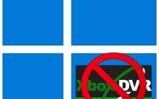 Отключение Xbox DVR и удаление приложения Xbox в Windows 10