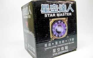 Ночник-проектор звездного неба Star Master: инструкция, отзывы
