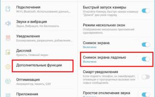 Как сделать скриншот на Самсунге: различные способы