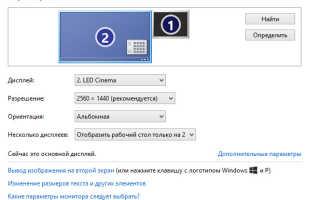Как подключить монитор к ноутбуку и вывод рабочего стола на два экрана
