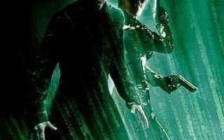 Фильм Матрица (1999) в hd 1080 качестве смотреть онлайн