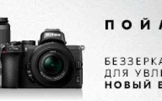 Старые мануальные объективы на новых фотоаппаратах
