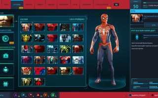 Как открыть все костюмы Человека-паука в Marvel's Spider-Man