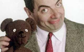 Мистер Бин и Мишка Тедди.