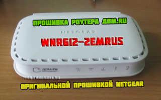 Смена Дом.Ру-прошивки роутера NetGear WNR612-2EMRUS на нормальную
