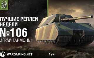 Лучшие Реплеи Недели с Кириллом Орешкиным 106
