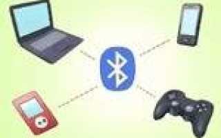 Чем отличаются версии Bluetooth?