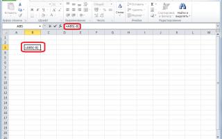 Нахождение модуля числа в Excel