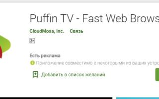 Яндекс.Браузер для Андроид ТВ приставок