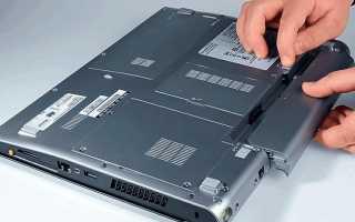 Извлечение батареи ноутбука: подробное руководство