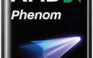 AMD Phenom II X4 N930: технические характеристики и тесты