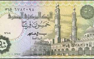 Какая валюта в Египте? Валюта Египта: курс. Египетский фунт