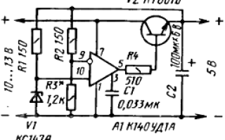 Стабилизатор 5В