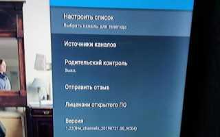 TVirl – IPTV Live Channels для Android TV