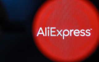 Рейтинг покупателя на АлиЭкспресс