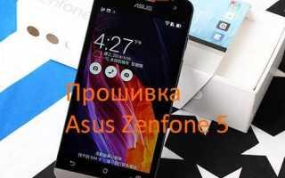 Прошивка Asus Zenfone 5
