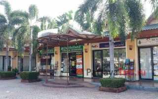 Аптека доктора Холланда в Паттайе
