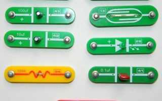 Электронные конструкторы для детей: критерии выбора