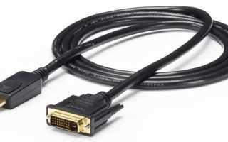 Как подключить старый монитор с DVI/HDMI/VGA входом через Displayport