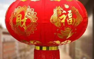 Как сделать китайский фонарик своими руками