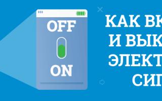 Key lock на электронной сигарете