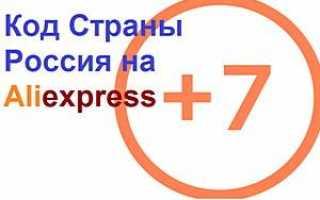 Какой код России для Алиэкспресс?