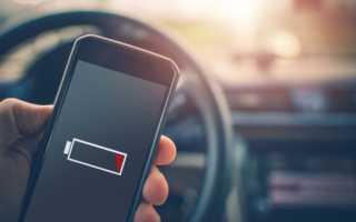 Как выбрать автомобильный зарядник для телефона?