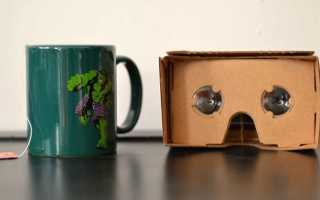 Как сделать очки виртуальной реальности своими руками
