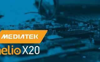 Появились подробные характеристики платформы MediaTek Helio X20 (MT6797) с 10 процессорными ядрами