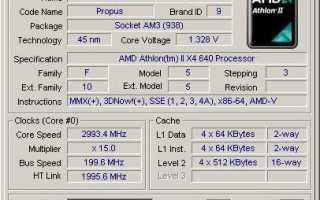 Как разогнать процессор компьютера