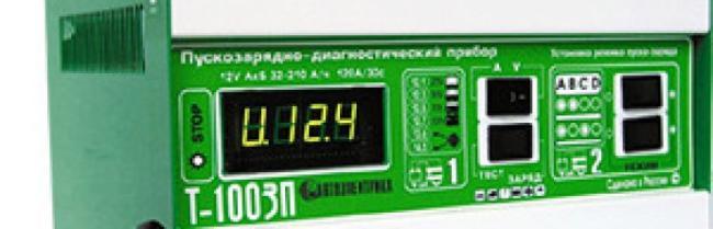 Выбираем зарядное устройство для аккумулятора 12 В