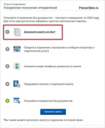 zapolnite_anketu_online_1.1.jpg