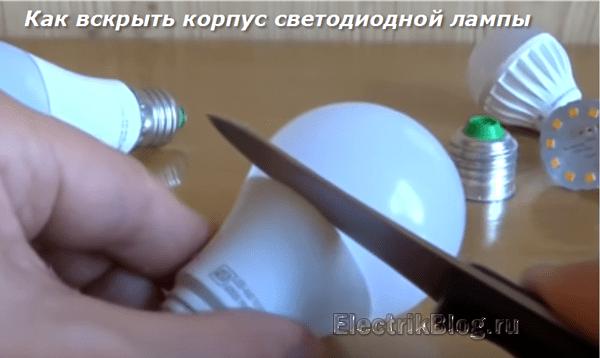 Kak-vskryt-korpus-svetodiodnoj-lampy.png