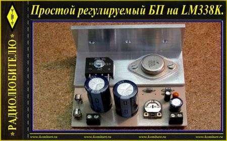 1433447592_shema-prostogo-reguliruemogo-bloka-pitaniya-na-lm338k.jpg