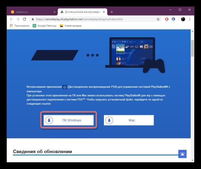 Zapustit-skachivanie-RemotePlay-dlya-PS4.png
