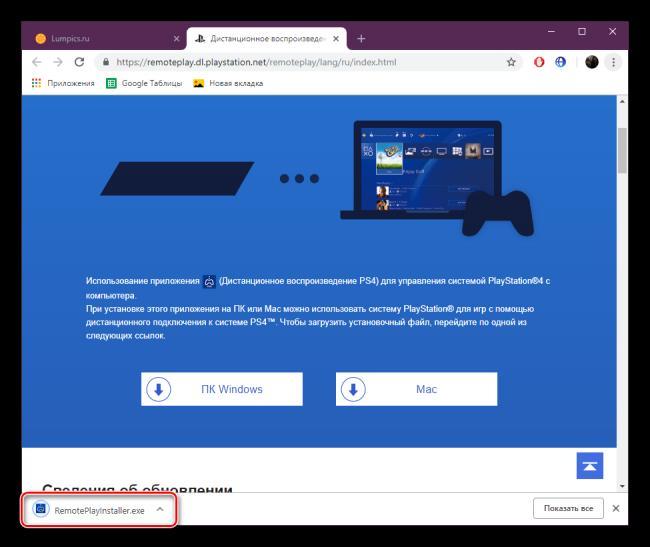Otkryit-skachannuyu-RemotePlay-dlya-PS4.png