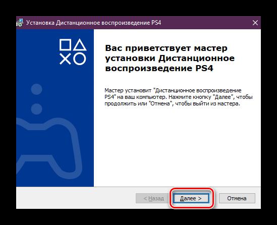 Pereyti-k-rabote-s-masterom-ustanovki-RemotePlay-dlya-PS4.png