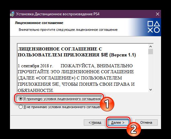 Prinyat-usloviya-litsenzionnogo-soglasheniya-RemotePlay-dlya-PS4.png