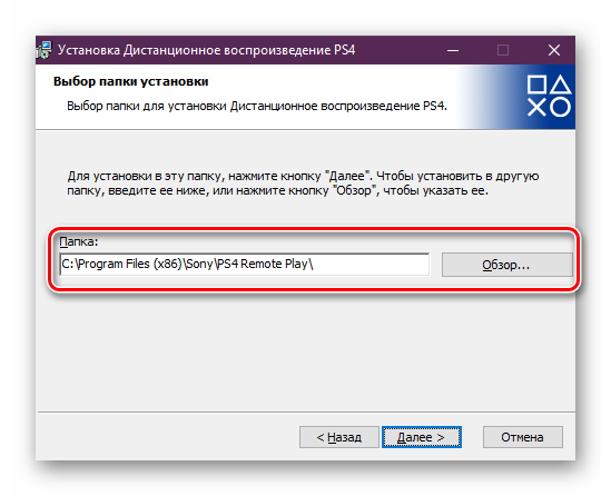 Vyibrat-mesto-dlya-ustanovki-RemotePlay-dlya-PS4.png