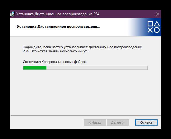 Ozhidanie-zaversheniya-ustanovki-RemotePlay-dlya-PS4.png
