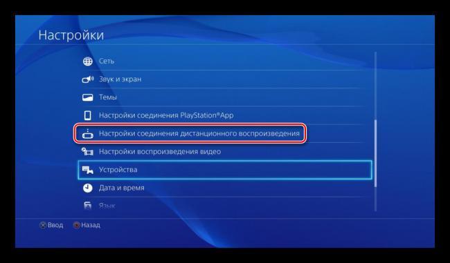 Vyibrat-nastroyki-vosproizvedeniya-Sony-PS4.png