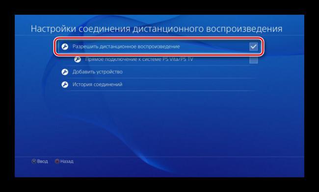 Aktivirovat-distantsionnoe-vosproizvedenie-Sony-PS4.png
