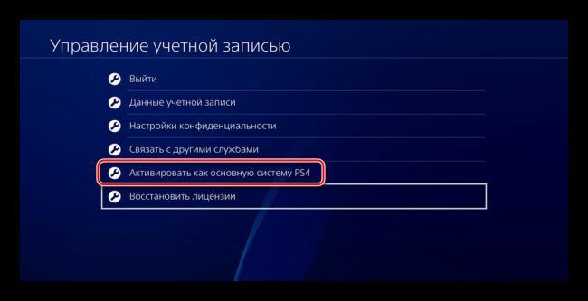 Aktivirovat-sistemu-Sony-PS4.png