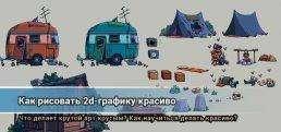 Kak-risovat-2d-grafiku-258x121.jpg