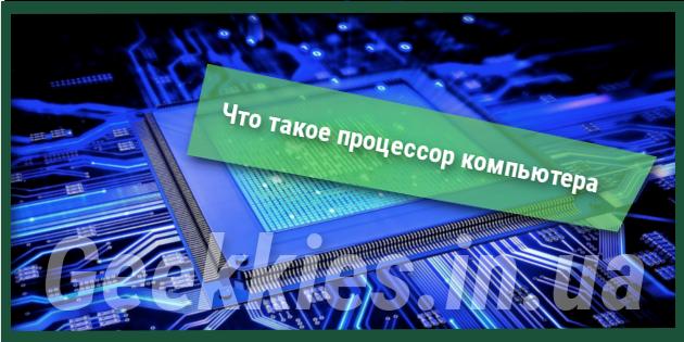 cto-takoe-processor_logo-630x315.png