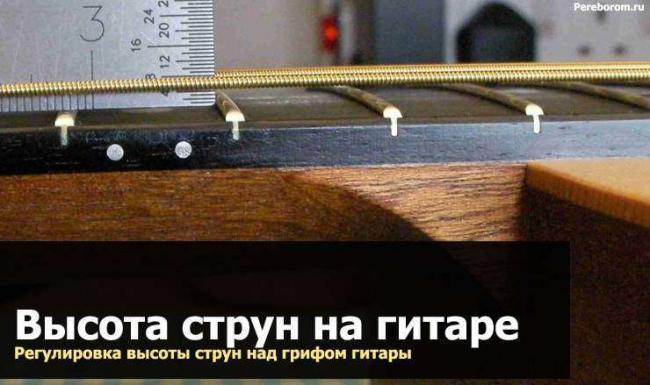 vysota-strun-na-gitare.jpg